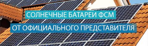 ФСМ - солнечные батареи