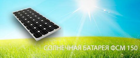 Солнечная батарея ФСМ 150
