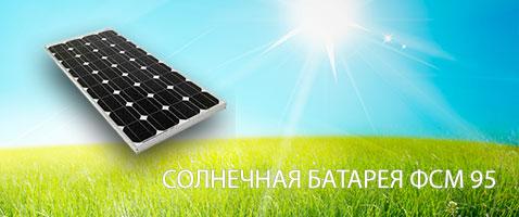 Солнечная батарея ФСМ 95