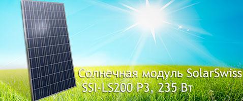 Солнечная панель SolarSwiss 235