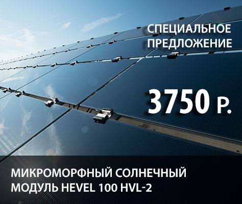 Солнечные модули хевел